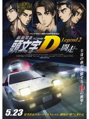 新劇場版 頭文字D Legend2 闘走