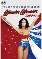 空飛ぶ鉄腕美女ワンダーウーマン シーズン2