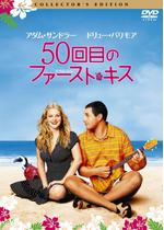50回目のファースト・キス