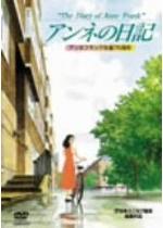 アンネの日記 The Diary of Anne Frank