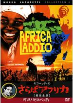 ヤコペッティのさらばアフリカ