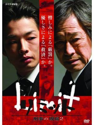 リミット-刑事の現場2-