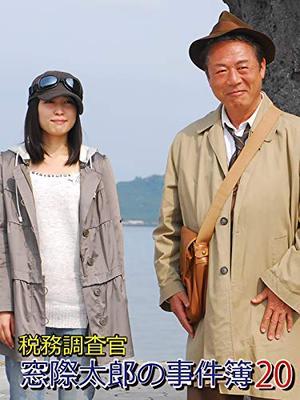 税務調査官・窓際太郎の事件簿20