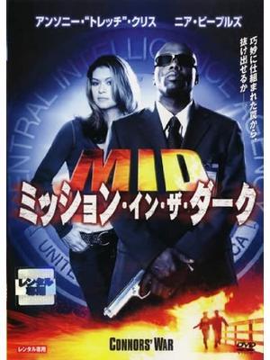 MID ミッション・イン・ザ・ダーク