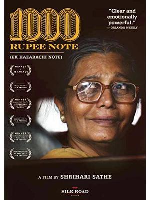 1000ルピー札
