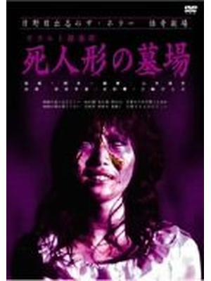 日野日出志のザ・ホラー 怪奇劇場 〜第二夜〜