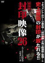 劇場版 封印映像26ラブホテルの怨念 北関東○○県