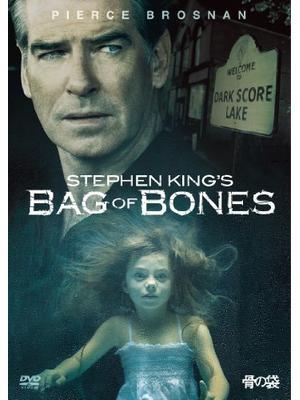 スティーヴン・キング 骨の袋