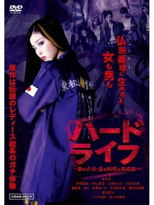 ハードライフ 〜紫の青春恋と喧嘩と特攻服〜