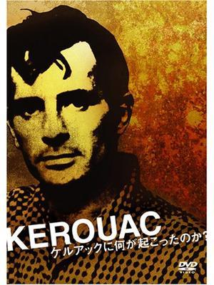 Kerouac -ケルアックに何が起こったのか?-