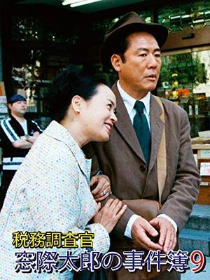 税務調査官・窓際太郎の事件簿9