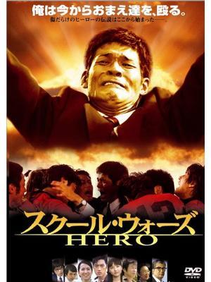 スクール・ウォーズ/HERO