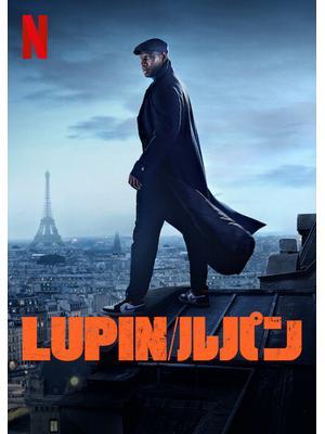 Lupin/ルパン パート2