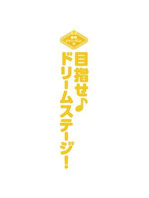 関西ジャニーズJr.の目指せドリームステージ!