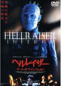ヘルレイザー/ゲート・オブ・インフェルノ