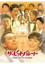 ザ・ヒットパレード〜芸能界を変えた男・渡辺晋物語〜