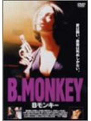 Bモンキー