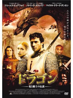 ドラゴン 〜竜と騎士の伝説〜