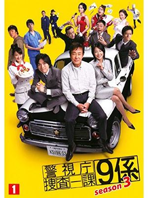 警視庁捜査一課9係 season3