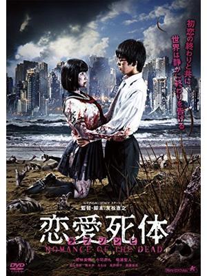 恋愛死体(ラブゾンビ) ROMANCE OF THE DEAD