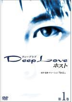 Deep Love 〜ホスト〜