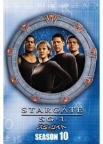 スターゲイト SG-1 ファイナル・シーズン