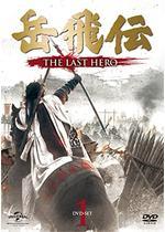 岳飛伝-THE LAST HERO-