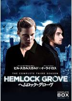 ヘムロック・グローヴ シーズン3