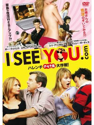 I See You.com 〜ハレンチのぞき見大作戦!〜