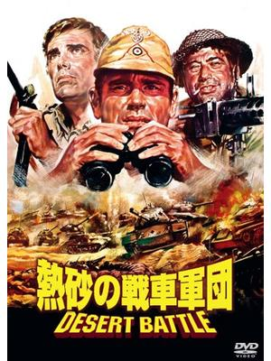 熱砂の戦車軍団