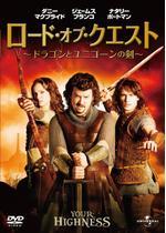 ロード・オブ・クエスト ドラゴンとユニコーンの剣