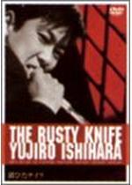 錆びたナイフ