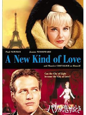 パリが恋するとき
