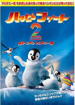 ハッピーフィート2 踊るペンギンレスキュー隊