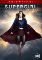SUPERGIRL/スーパーガール<フォース・シーズン>