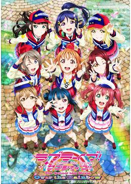 ラブライブ!サンシャイン!!The School Idol Movie Over the Rainbow