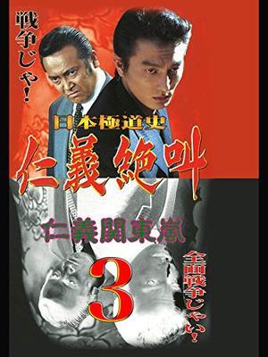 日本極道史 仁義絶叫 3 仁義関東嵐