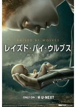 レイズド・バイ・ウルブス/神なき惑星
