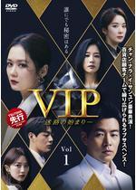 VIP-迷路の始まり-