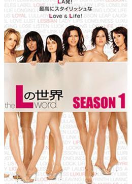 Lの世界 シーズン1