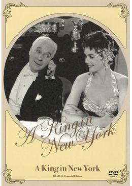 チャップリンのニューヨークの王様