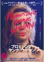 プロミシング・ヤング・ウーマン
