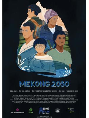 メコン2030