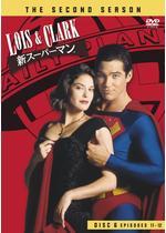 LOIS & CLARK/新スーパーマン<セカンド・シーズン>