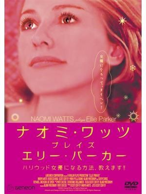 ナオミ・ワッツ プレイズ エリー・パーカー/ハリウッド女優になる方法、教えます!!