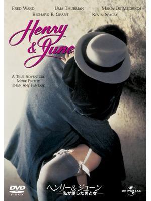 ヘンリー&ジューン/私が愛した男と女