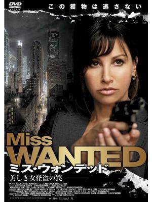 ミス・ウォンテッド 美しき女怪盗の罠