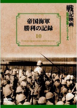 帝国海軍勝利の記録