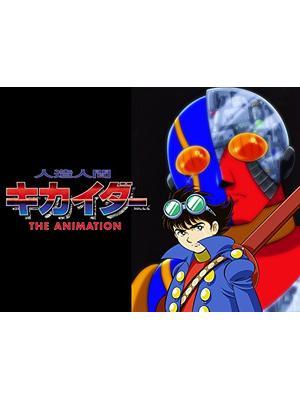 人造人間キカイダー THE ANIMATION