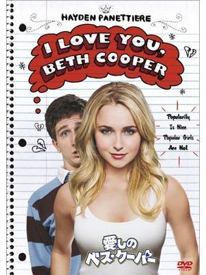 愛しのべス・クーパー
